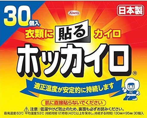 【冬】妊婦さんがオッカイロを使用すrのはOK