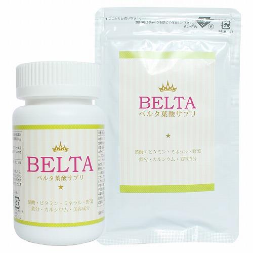 ベルタ葉酸サプリが安全安心信頼がおける理由
